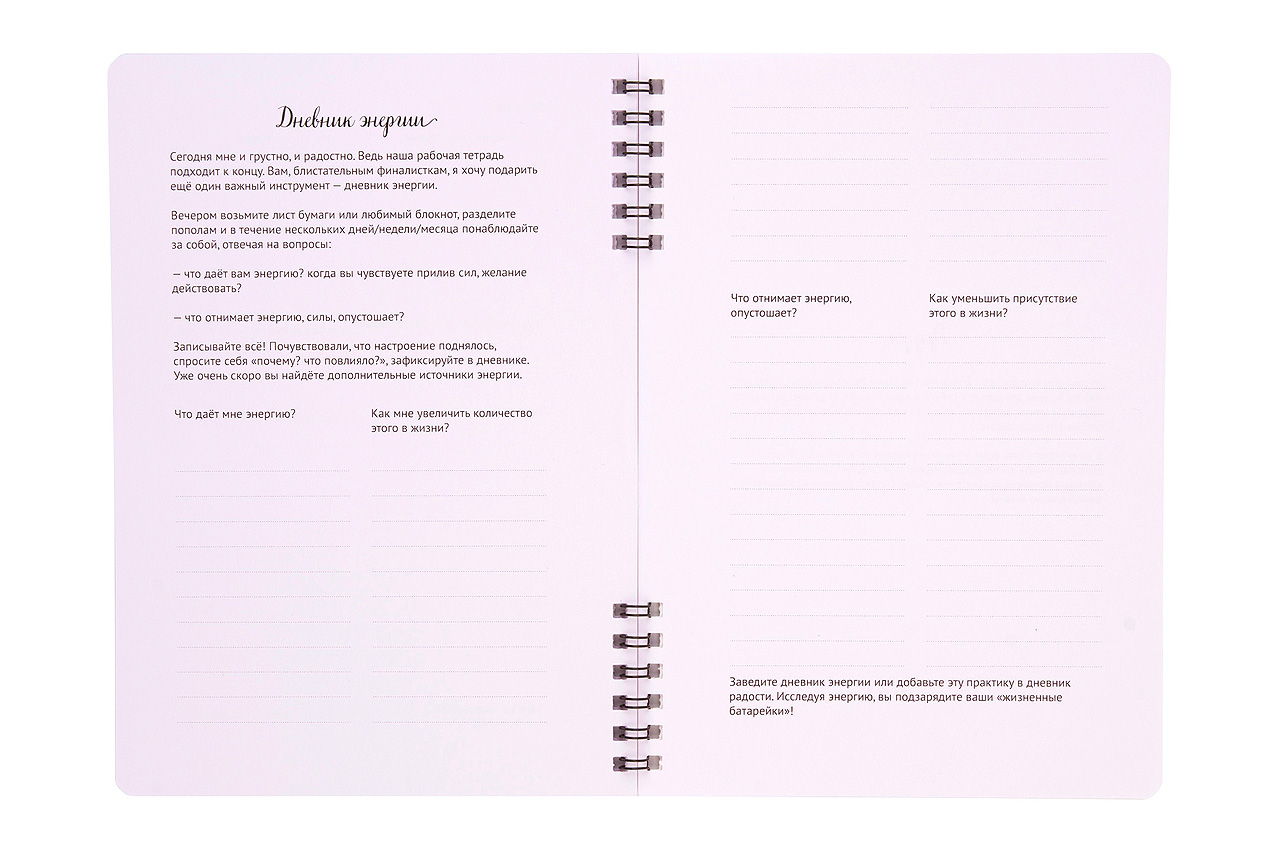 Легкие шаги к большим результатам, Елена Клишина, Tesoro notes | Домашнее издательство Skrebeyko