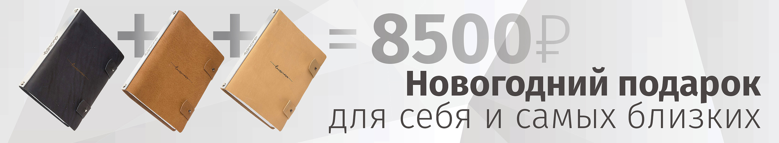 Три Tesoro business | Домашнее издательство Skrebeyko
