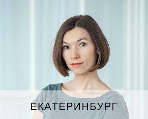 Завтрак в Екатеринбурге | Домашнее издательство