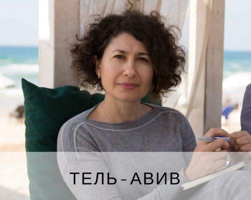 Завтрак в Тель-Авиве | Домашнее издательство Skrebeyko