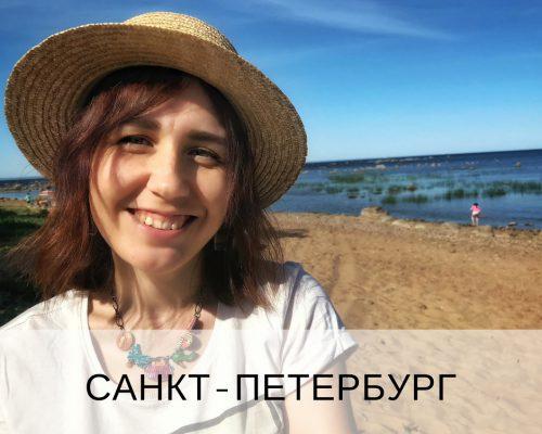 Завтрак в Санкт-Петербурге | Домашнее издательство Skrebeyko