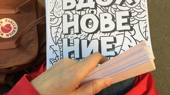 Блокнот Вдохновение   Домашнее издательство Skrebeyko