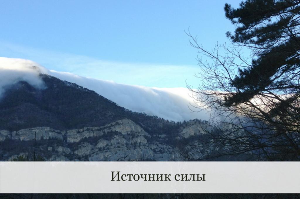Источник силы | Домашнее издательство Skrebeyko