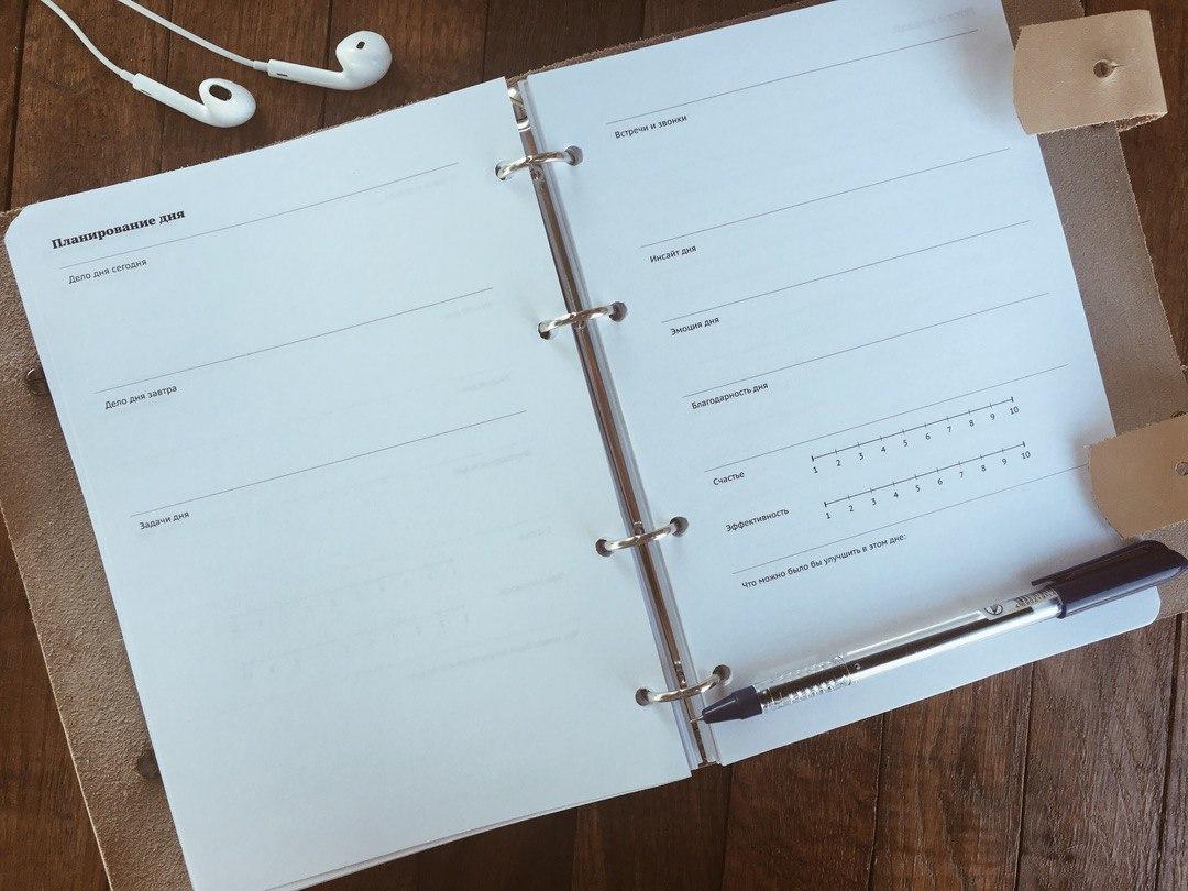 Неделя личного планирования и эффективности| Домашнее издательство Skrebeyko