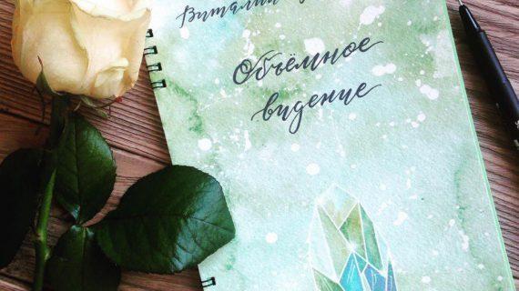 Жизнь в соответствии с ценностями | Домашнее издательство Skrebeyko