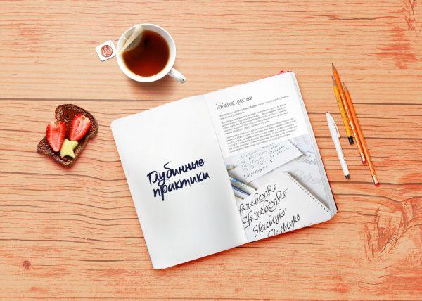 Глубинные практики | Домашнее издательство Skrebeyko