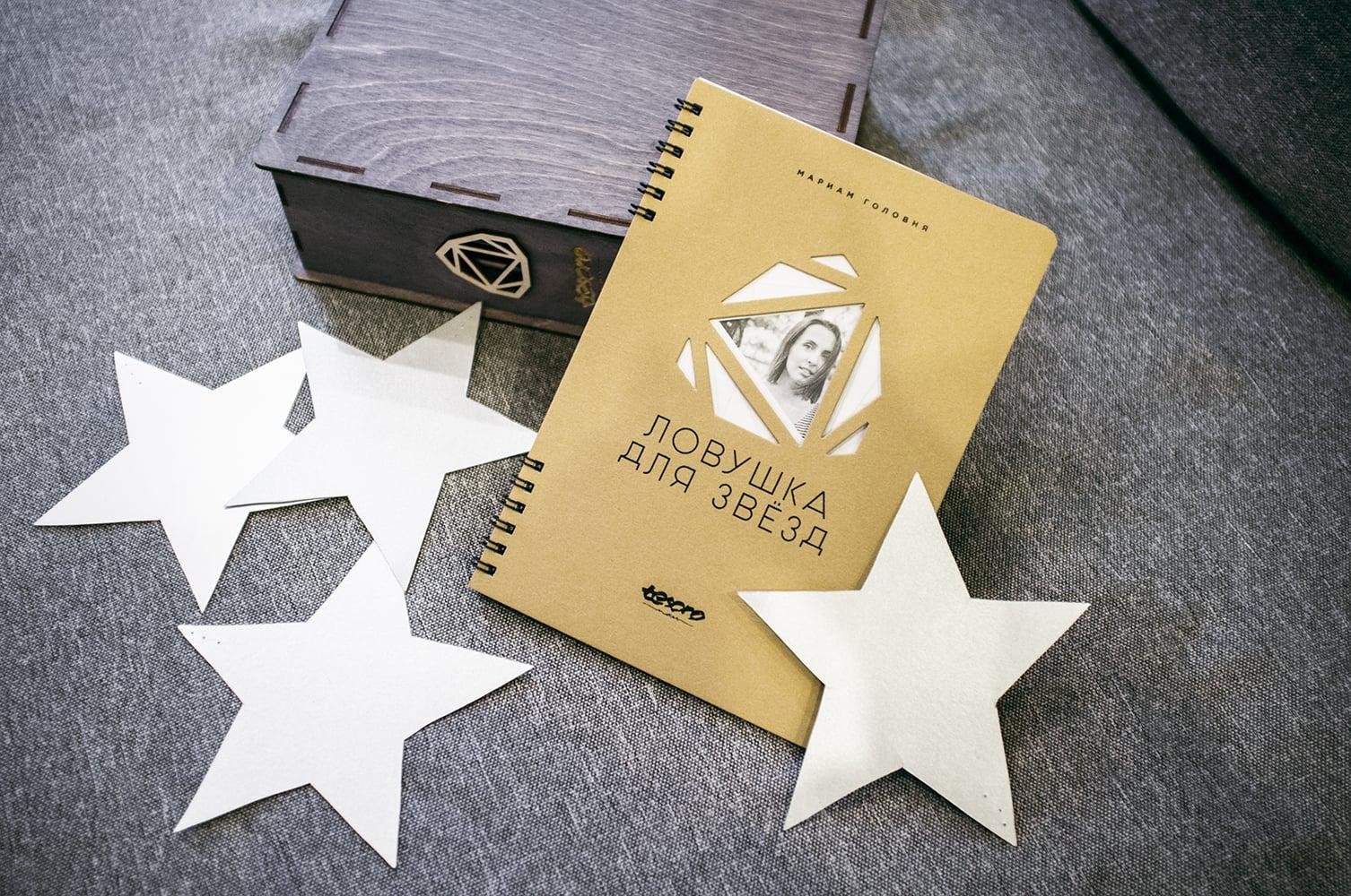 Ловушка для звёзд | Домашнее издательство Skrebeyko
