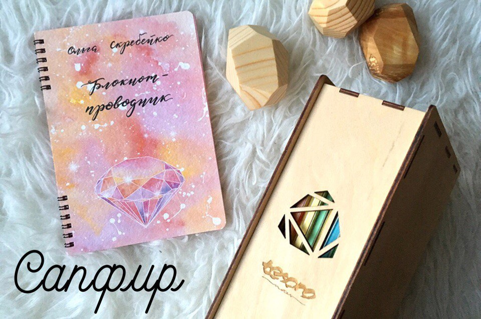 Tesoro notes сапфир | Домашнее издательство Skrebeyko
