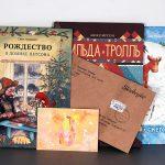 Новогодний обмен открытками | Домашнее издательство Skrebeyko