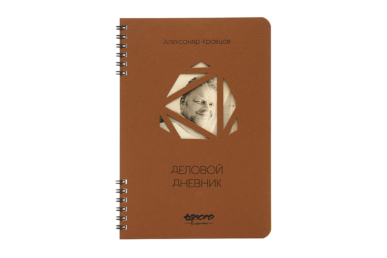 Tesoro business 2.0 | Домашнее издательство Skrebeyko