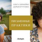 Прямой эфир с Дарьей Кутузовой | Домашнее издательство Skrebeyko