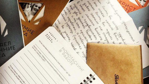 Блокноты для счастья | Домашнее издательство Skrebeyko