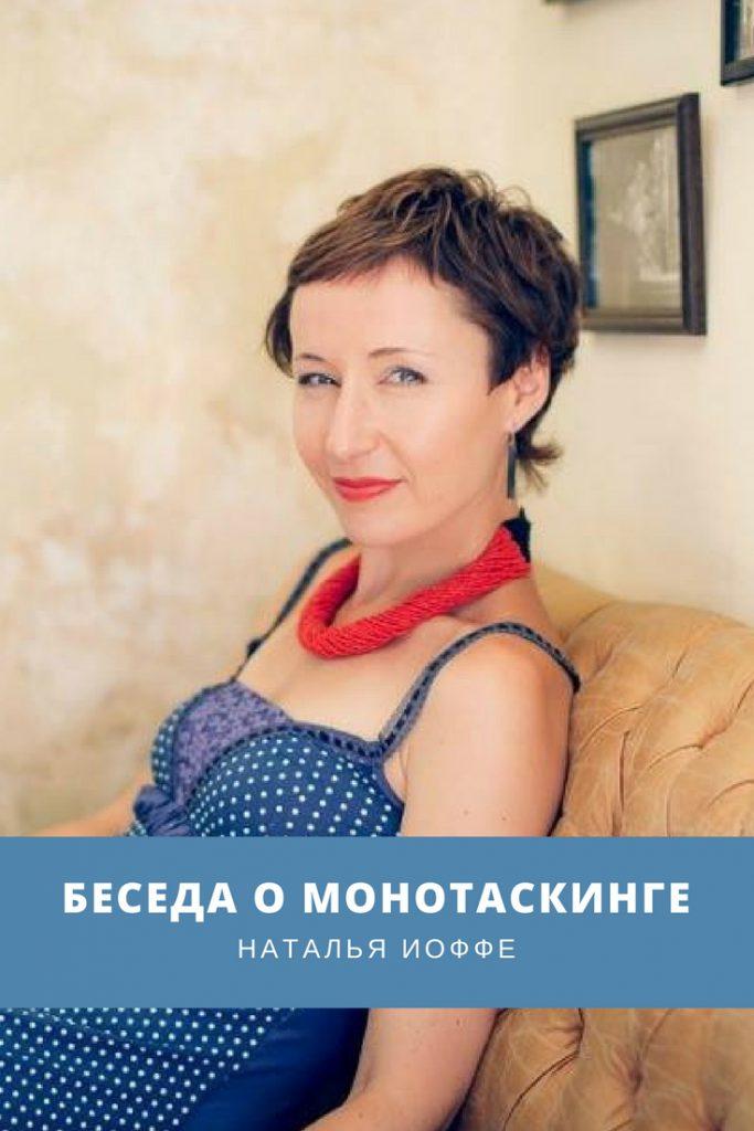 Прямой эфир с Натальей Иоффе | Домашнее издательство Skrebeyko