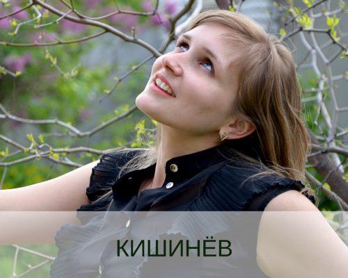 Завтрак в Кишинёве | Домашнее издательство