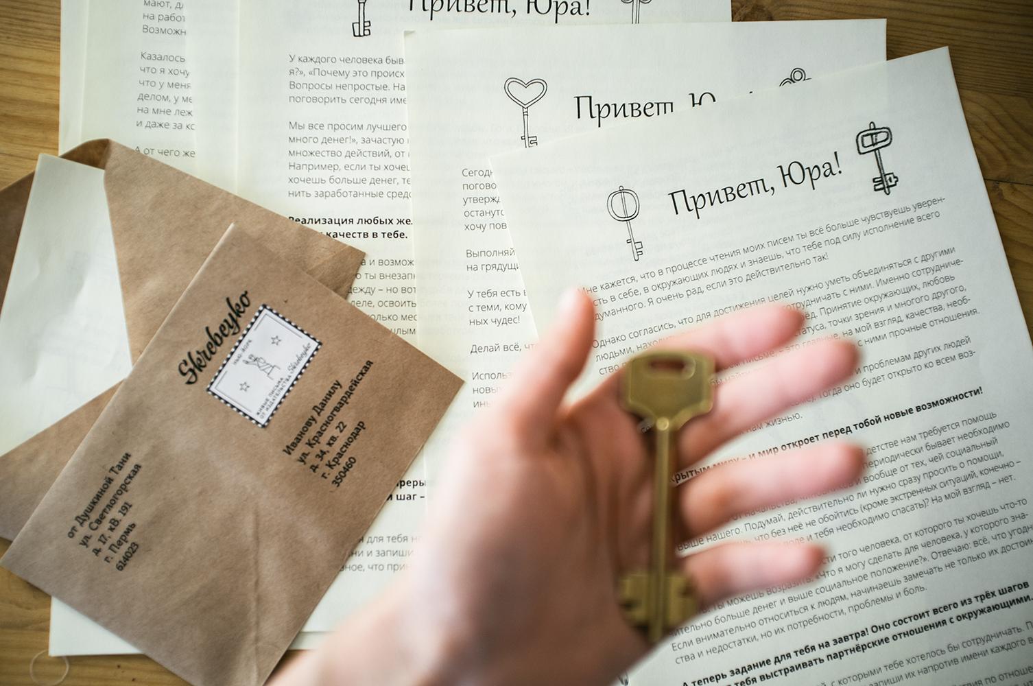 Найди свой ключ | Домашнее издательство