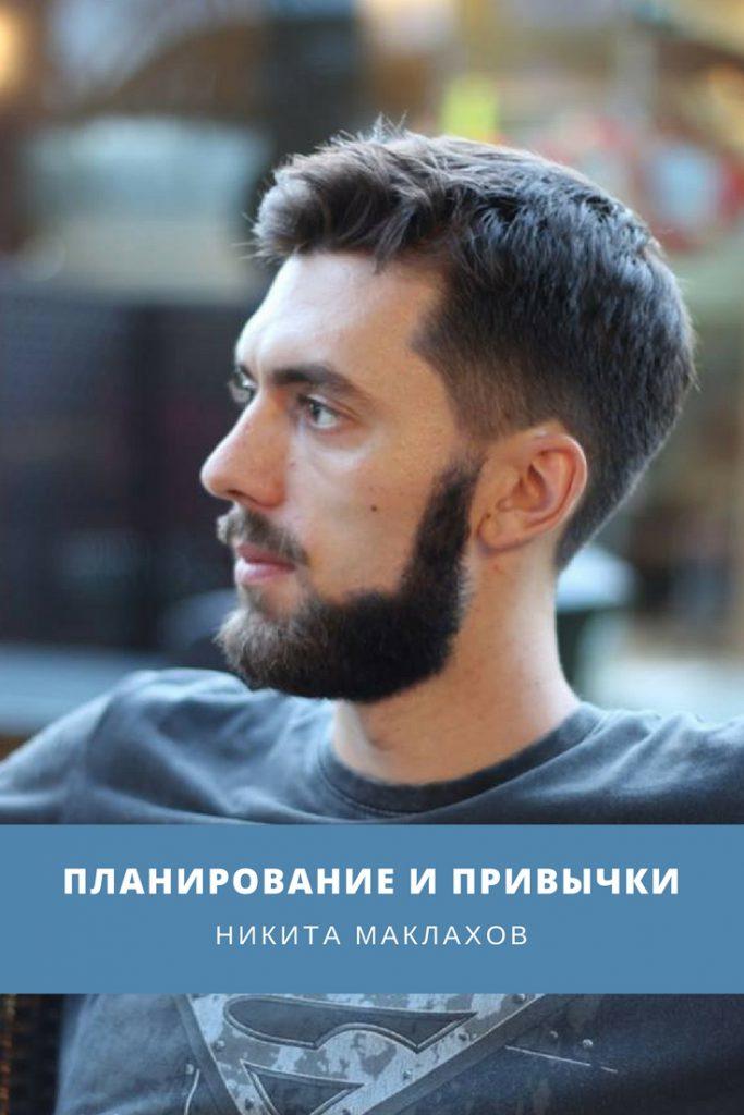 Прямой эфир с Никитой Маклвховым | Домашнее издательство Skrebeyko