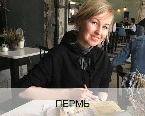 Завтрак в Перми | Домашнее издательство