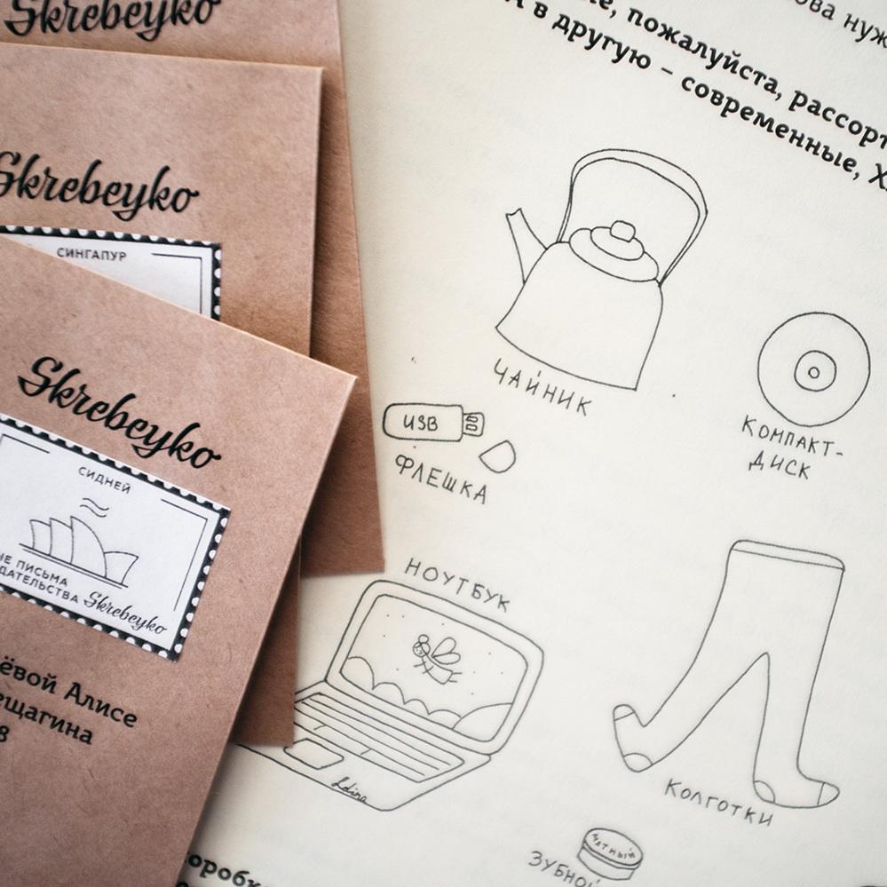Сказки феи | Домашнее издательство Skrebeyko