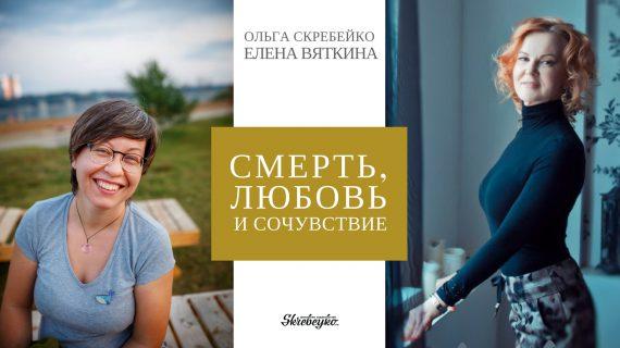 Прямой эфир с Леной Вяткиной | Домашнее издательство
