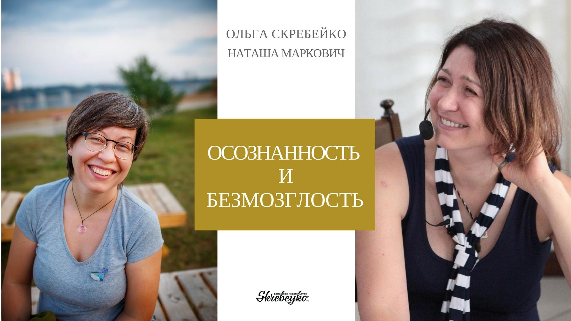 Прямой эфир с Наташей Маркович | Домашнее издательство Skrebeyko