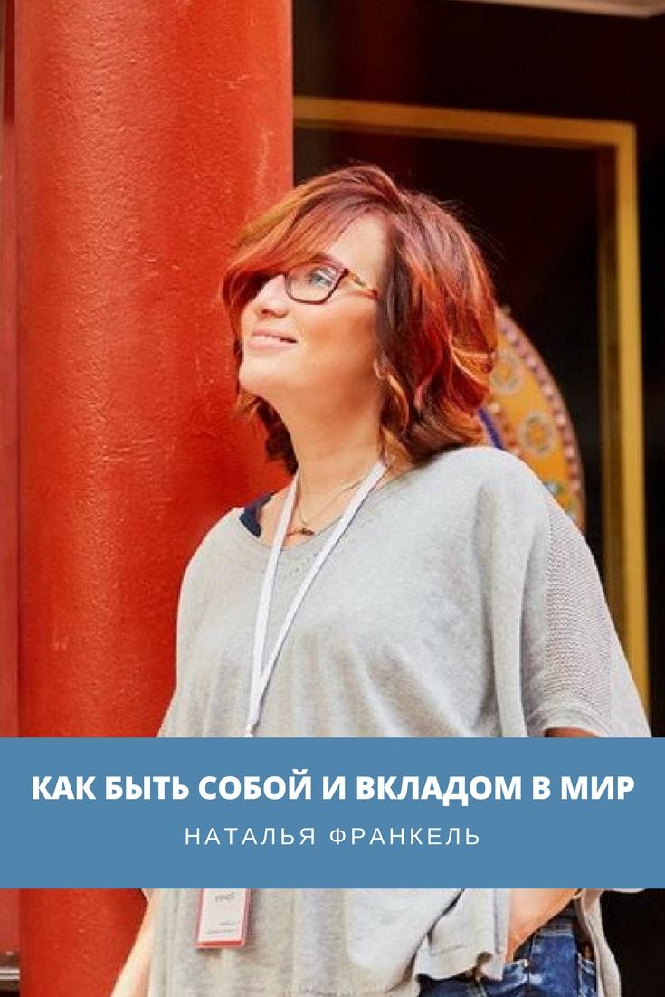 Прямой эфир с Наталией Франкель | Домашнее издательство Skrebeyko