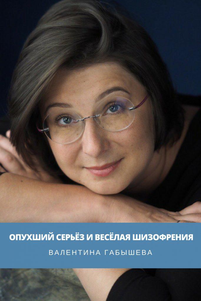 Прямой эфир с Валентиной Габышевой | Домашнее издательство Skrebeyko