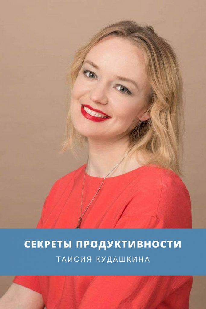 Прямой эфир с Таисией Кудашкиной | Домашнее издательство Skrebeyko