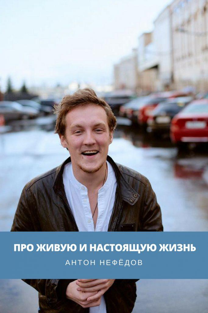 Прямой эфир с Антоном Нефёдовым | Домашнее издательство Skrebeyko