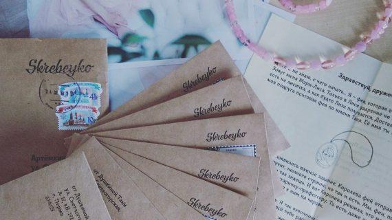 Письма для автора | Домашнее издательство Skrebeyko