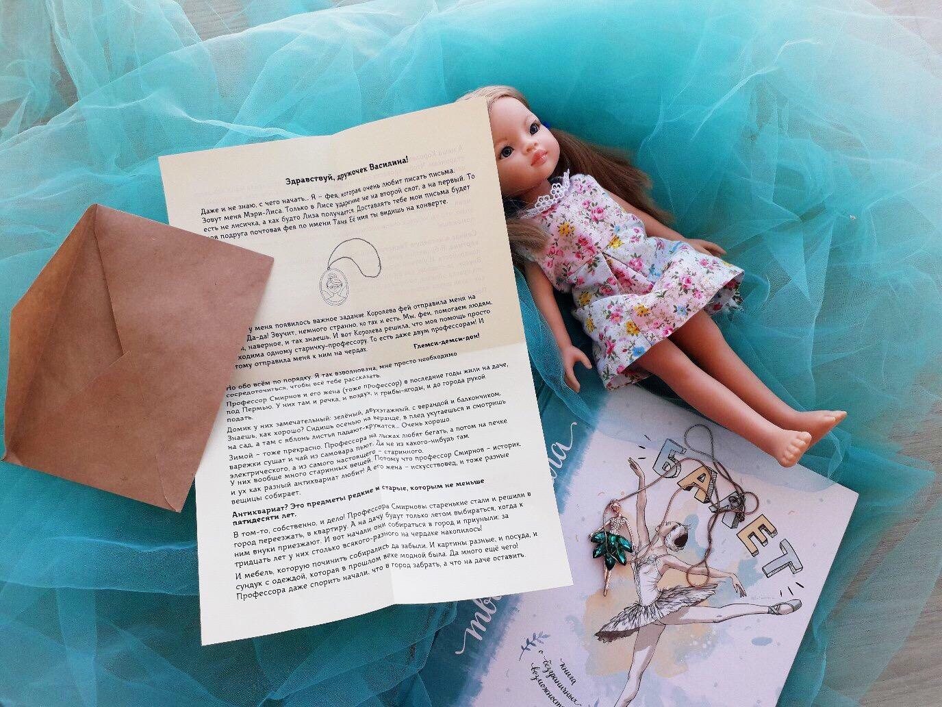 Письма феи | Домашнее издательство Skrebeyko