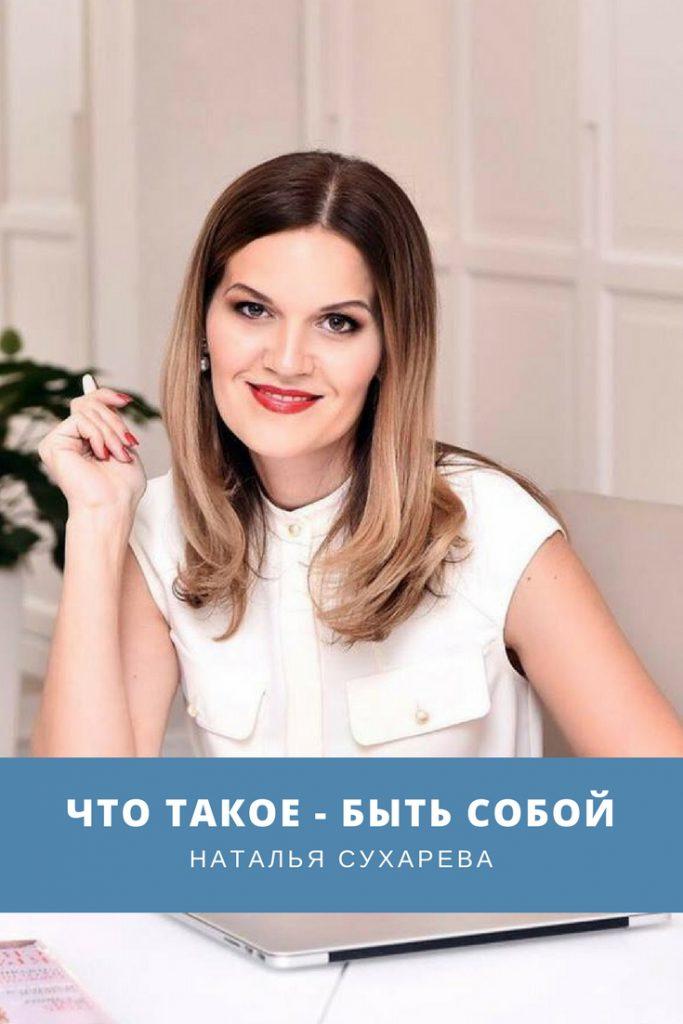 Прямой эфир с Натальей Сухаревой | Домашнее издательство Skrebeyko