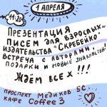 Встреча с авторами | Домашнее издательство Skrebeyko