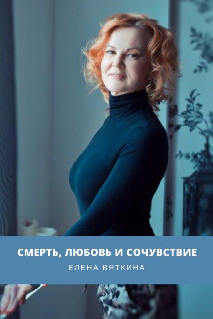 Прямой эфир с Еленой Вяткиной | Домашнее издательство Skrebeyko