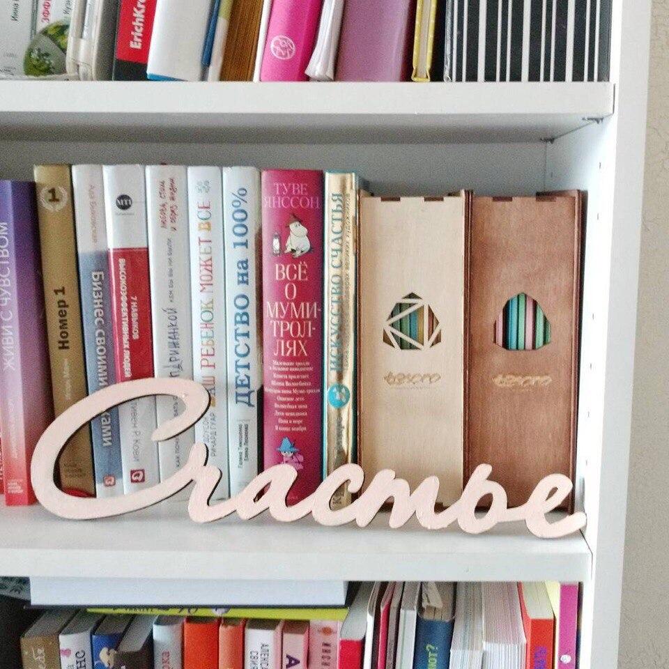 Пятьдесят пять способов позаботиться о себе | Домашнее издательство Skrebeyko