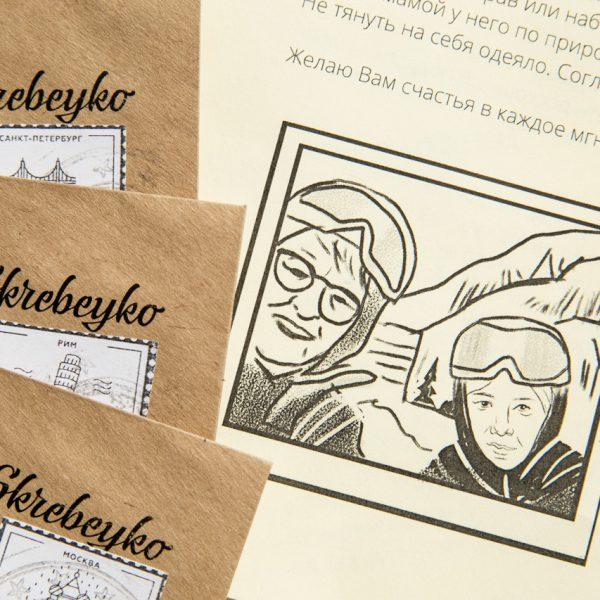Антибабушка | Домашнее издательство Skrebeyko