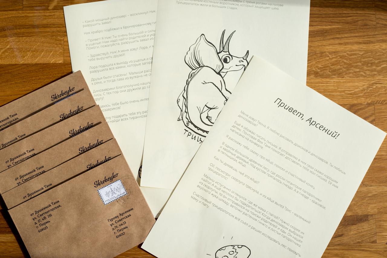 Динозавры для самых маленьких | Домашнее издательство Skrebeyko