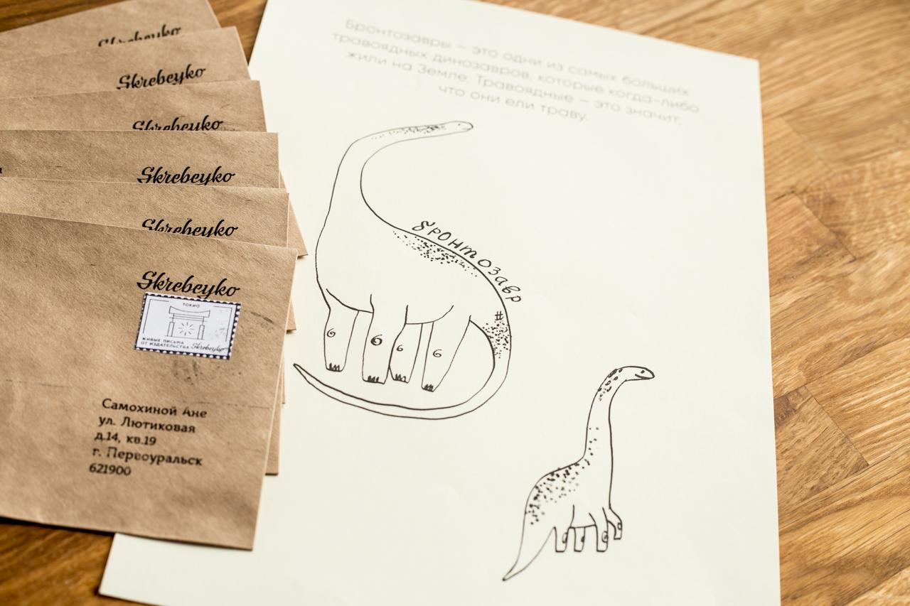 Динозавры. Читиаю сам | Домашнее издательство Skrebeyko