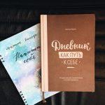 Дневник как путь к себе | Домашнее издательство Skrebeyko