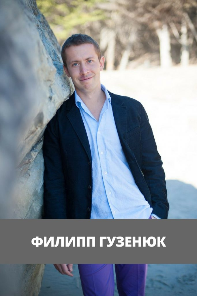 Филипп Гузенюк | Домашнее издательство Skrebeyko