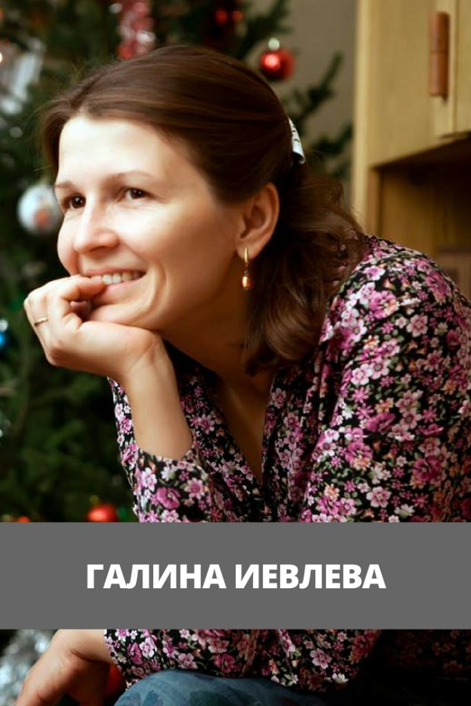 Галина Иевлева | Домашнее издательство Skrebeyko
