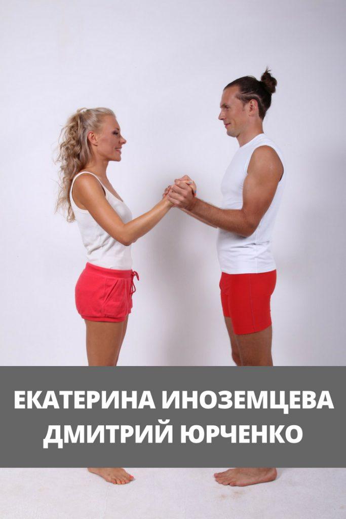 Екатерина Иноземцева и Дмитрий Юрченко | Домашнее издательство Skrebeyko