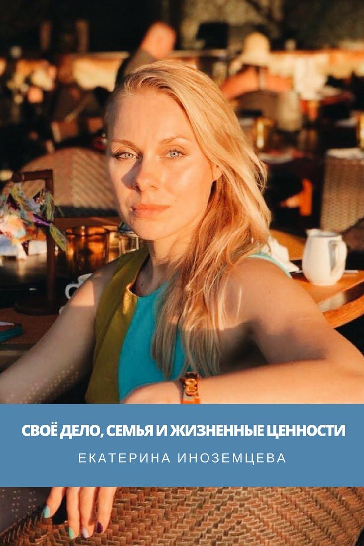 Прямой эфир с Екатериной Иноземцевой | Домашнее издательство Skrebeyko
