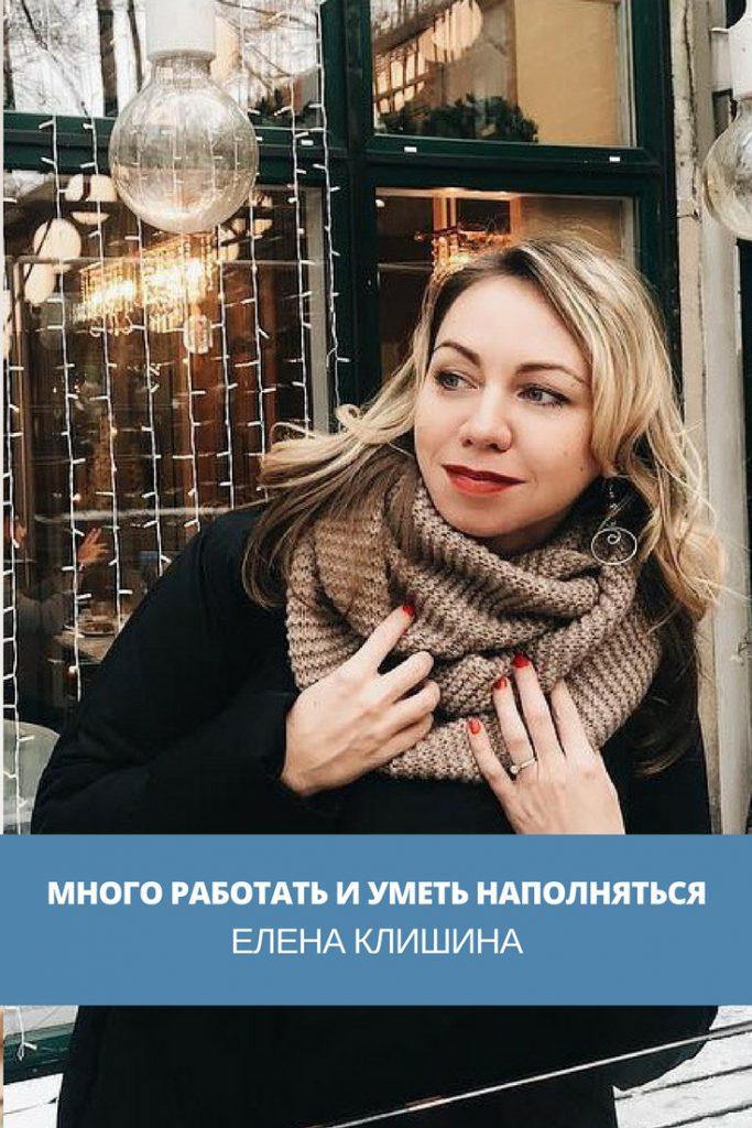 Прямой эфир с Еленой Клишиной | Домашнее издательство Skrebeyko