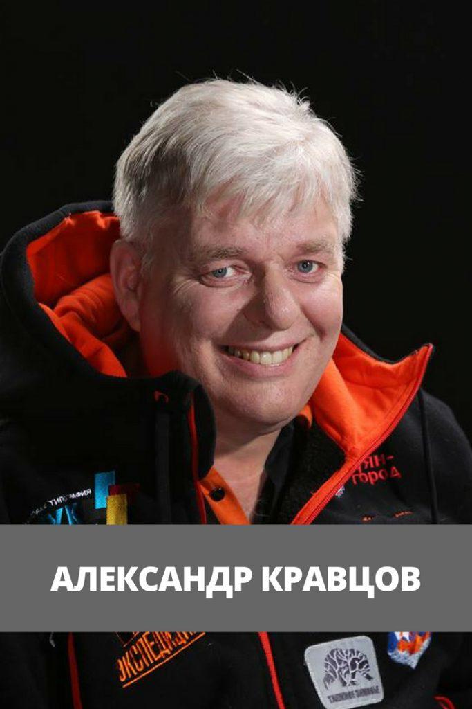 Александр Кравцов | Домашнее издательство Skrebeyko