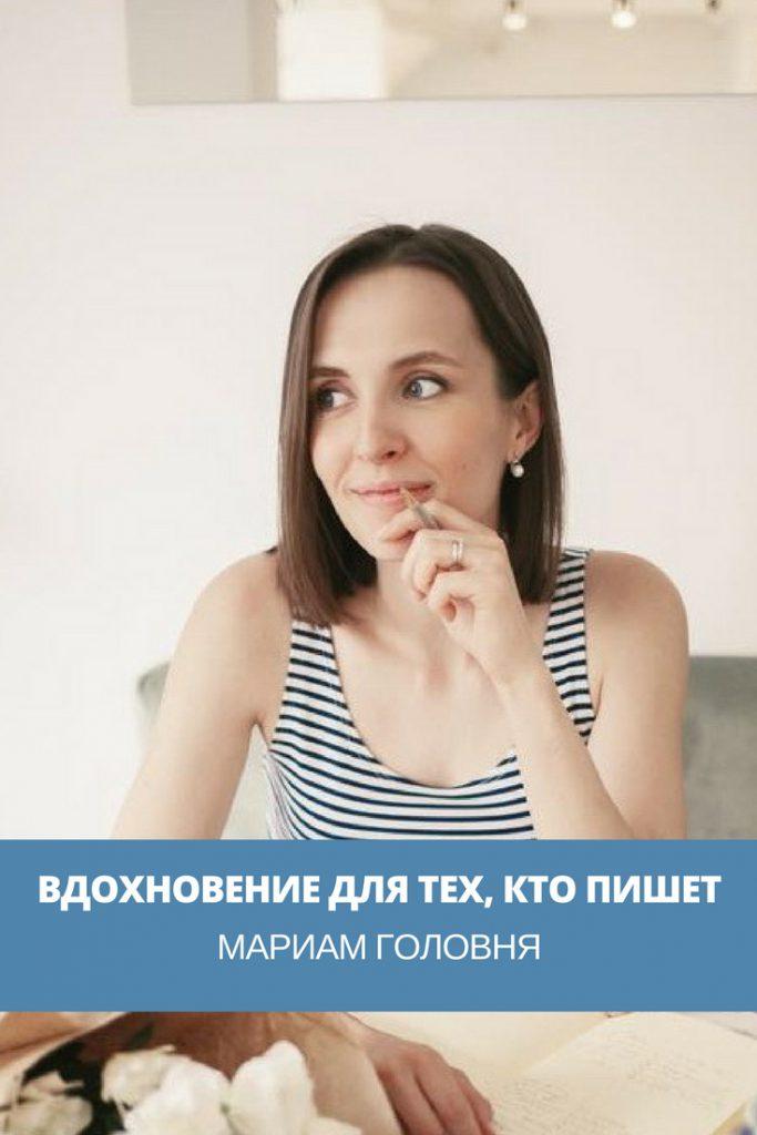 Прямой эфир с Мариам Головня | Домашнее издательство Skrebeyko