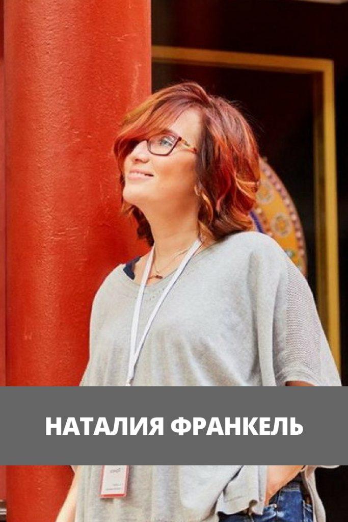 Наталия Франкель | Домашнее издательство Skrebeyko