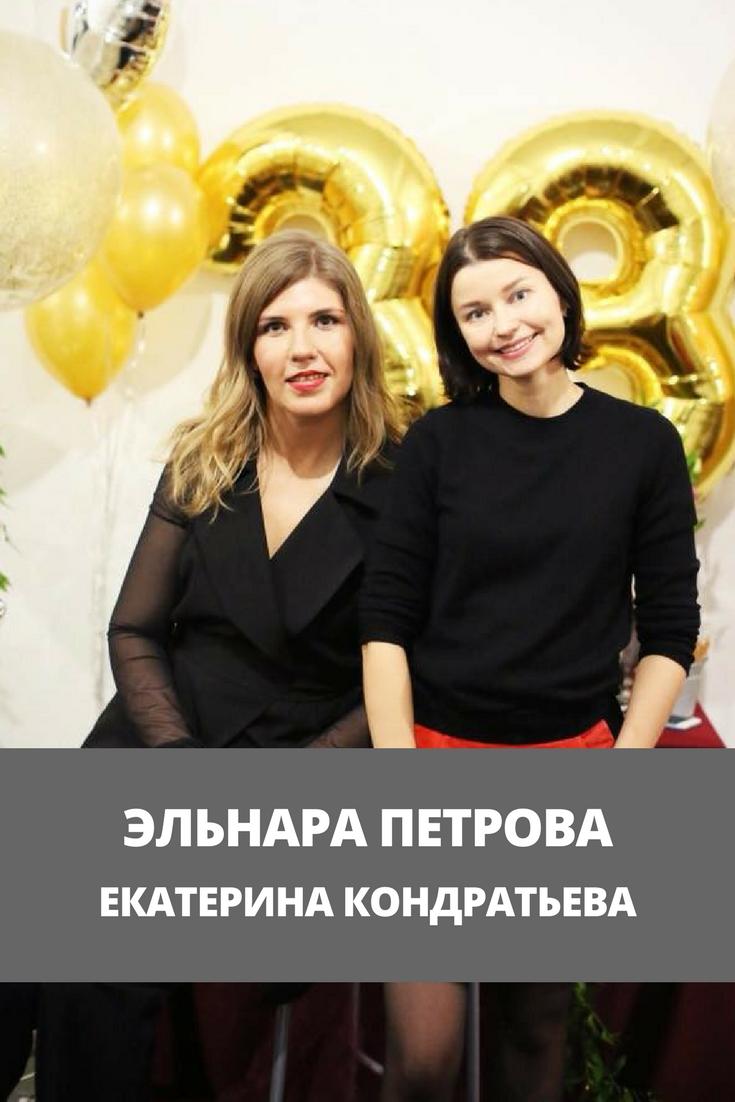 Эльнара Петрова и Екатерина Кондратьева | Домашнее издательство Skrebeyko