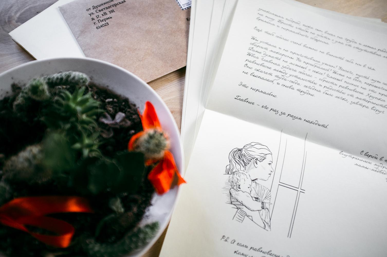 Письма для мамы | Домашнее издательство Skrebeyko