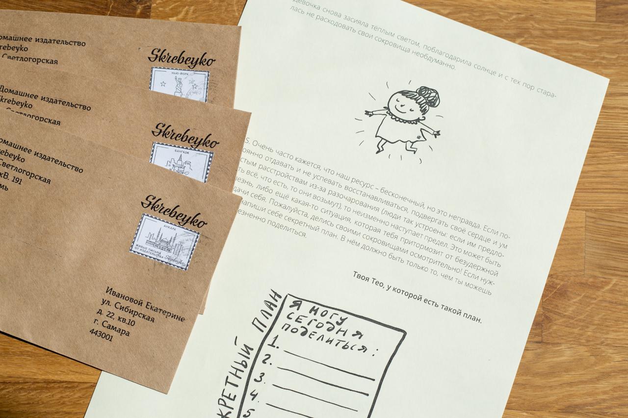 Письма под подушкой | Домашнее издательство Skrebeyko