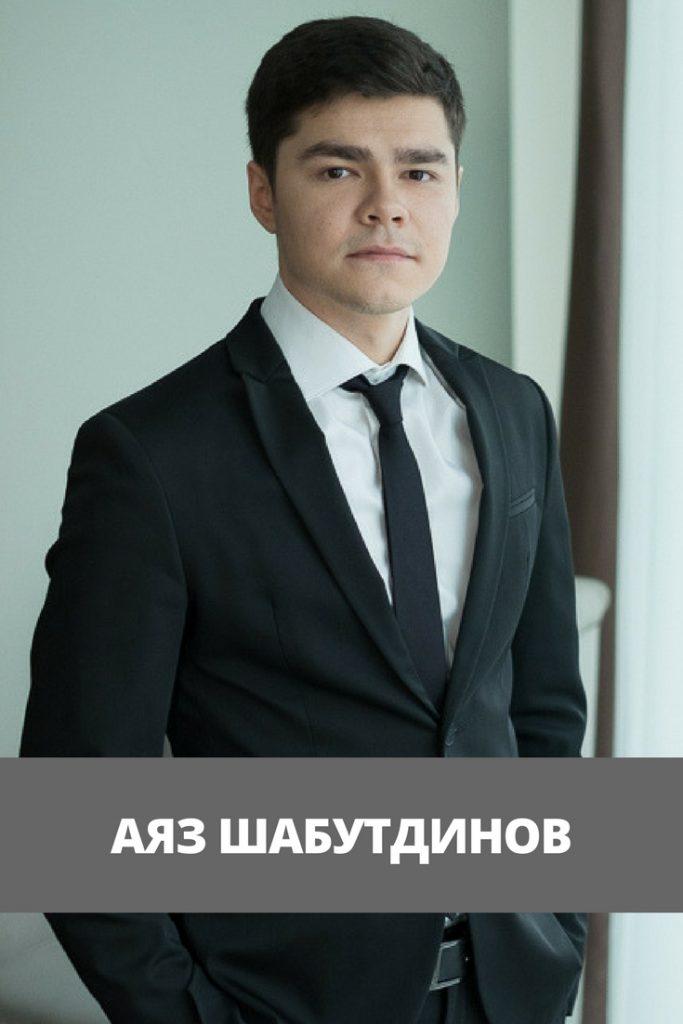 Аяз Шабутдинов | Домашнее издательство Skrebeyko